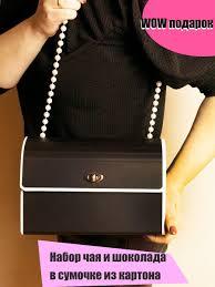 Подарок на 8 марта сумочка с чаем teacoroom 17456134 купить ...