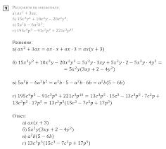 ГДЗ решебник по алгебре класс Мордкович часть Решатор  ГДЗ решебник по алгебре 9 класс Мордкович Александрова Мишустина учебник