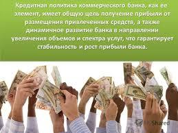 Презентация на тему Реферат на тему Кредитная политика банка  5 Кредитная политика коммерческого