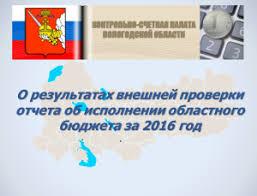 Выступления Контрольно счетной палатой проведена внешняя проверка отчета Правительства области об исполнении областного бюджета за 2016 год