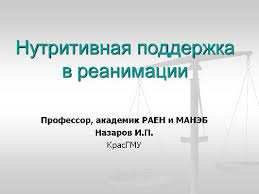 Нутритивная поддержка в реанимации Сибирский медицинский портал Смотреть презентацию в формате pdf