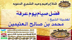 فضل صيام يوم عرفة - لفضيلة الشيخ : محمد بن صالح العثيمين - YouTube