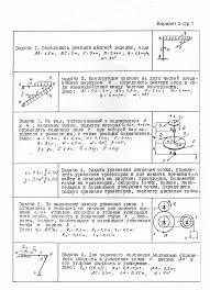 Курсовая работа по теоретической механике Студенческое научное  Вариант 03 1 Вариант 03 2