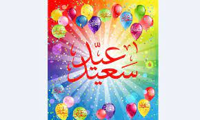 شاهد رسائل تهنئة عيد الأضحى المبارك-أحلى تهاني للعيد -أجمل صور-أفضل كلمات  مسجات للعيد 2021 – الدمبل نيوز