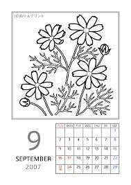 50歳以上 9月 塗り絵 子供と大人のための無料印刷可能なぬりえページ