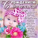 Анимационные открытки с рождением доченьки 192