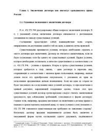 Заключение договора курсовая Материалы для школьников и студентов У нас вы можете скачать Заключение договора курсовая в tcr МОВІ epub isilo chm doc prc fb2 jar lrf lit html pdf rtf txt azw3 djvu