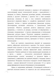 Составление оценка и анализ бухгалтерского баланса ВКР и  Составление оценка и анализ бухгалтерского баланса на примере ОАО Омск Лада 30 05 09