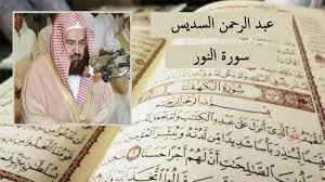 سورة النور - عبد الرحمن السديس - YouTube