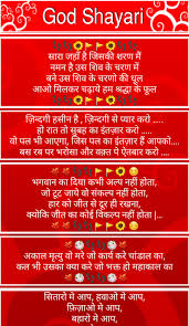 God Shayari for Android - APK Download