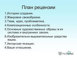 Презентация на тему Виды переработки текста Составление  12 12 План