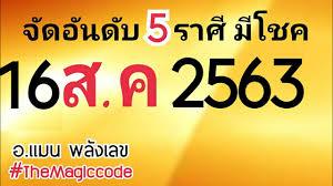 จัดอันดับ 5 ราศีมีโชค ⭐ 16 สิงหาคม 2563⭐ อ.แมน พลังเลข - The Magiccode -  YouTube