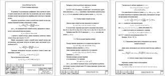 Поиск Клуб студентов Технарь  Расчетная часть Расчет буровой лебедки ЛБУ 1200 Курсовая работа Дипломная работа