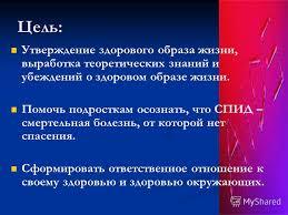 Презентация на тему МОУ ООШ С САВЕЛЬЕВКА КРАСНОПАРТИЗАНСКИЙ  3 Цель Утверждение