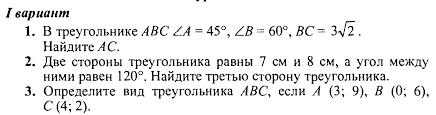 Контрольная работа по теме Скалярное произведение векторов класс 3
