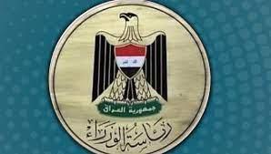 رئاسة مجلس الوزراء العراقي-شؤون المواطنين - Home