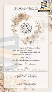 ميز ذلك اليوم الخاص على التقويم لديك ببطاقة دعوة الزفاف المذهلة هذه. دعوة زواج الكترونية نسائية Saz Shop