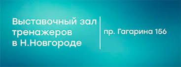 <b>Беговая дорожка DFC SLIM</b> T-SL - купить в Нижнем Новгороде по ...