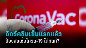 ฉีดวัคซีนเข็มแรกแล้ว ป้องกันเชื้อโควิด-19 ได้ทันที? : PPTVHD36
