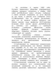 Дмитрий Иванович Менделеев реферат по химии скачать бесплатно  Дмитрий Иванович Менделеев и его Система элементов реферат по химии скачать бесплатно