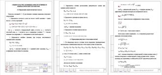 Поиск Клуб студентов Технарь  Расчетная часть Расчёт вставного насоса типа НВС 2М Курсовая работа Дипломная работа