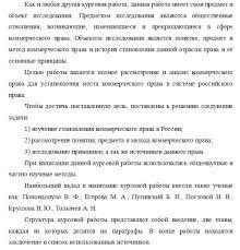 курсовая работа Частное и публичное право их соотношение в России  Частное право в россии курсовая работа