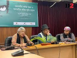30th death anniversary of Alamgir Kabir observed | Dhaka Tribune
