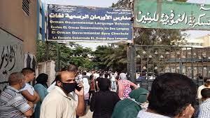 فشل امتحان الثانوية المصرية التجريبي إلكترونياً بسبب انقطاع الإنترنت