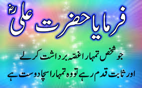 Islamic Quotes About Friendship In Urdu