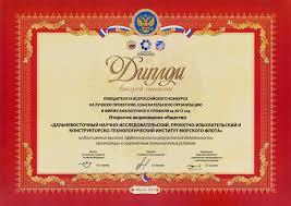 Дипломы и награды ОАО ДНИИМФ   Диплом 2 степени 9 конкурса на лучшую проектную организацию 2013