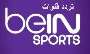 اليمن العربي   تردد قناة بين سبورت bein sports المفتوحة الناقلة لمباريات  كاس العالم 2018 الآن وكافة القنوات المجانية