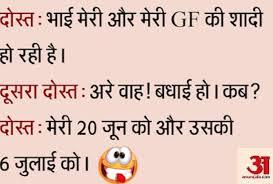 latest funny viral hindi joke of the