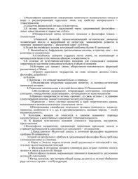 Контрольные работы тесты тесты Философия studocu