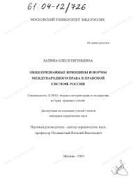 Диссертация на тему Общепризнанные принципы и нормы  Диссертация и автореферат на тему Общепризнанные принципы и нормы международного права в правовой системе России