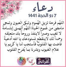 7 ذو الحجة 💕 - كل يوم مقطع قرآني