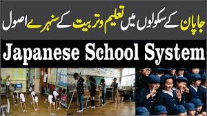 Japanese School System Urdu Hindi