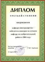 Виноградарство и виноделие в Краснодарском крае 2005 диплом 3 степени