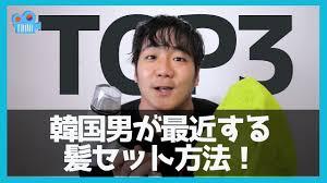 韓国男が最近する髪型セット方法 Top32倍速オススメ フニが