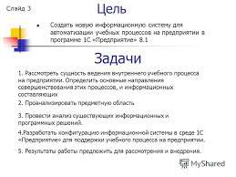 Презентация на тему Разработка типовой конфигурации для  3 Цель