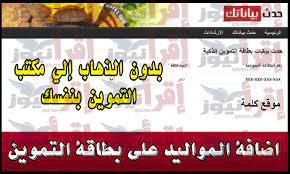 خطوات إضافة المواليد الجدد لبطاقة التموين 2021 على موقع دعم مصر - إقرأ نيوز  بلس
