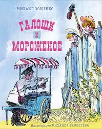 """Книга """"<b>Галоши</b> и мороженое"""" — купить в интернет-магазине ..."""