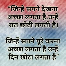 Beautiful Quotes Hindi Best of Inspirational Quotes On Nature In Hindi Picture New HD Quotes