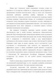 Субъект преступления курсовая по уголовному праву и процессу  Понятие и возмещение морального вреда в РФ курсовая по гражданскому праву и процессу скачать бесплатно определение