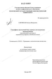 Диссертация на тему Специфика двуязычной базы данных для  Диссертация и автореферат на тему Специфика двуязычной базы данных для подъязыка юриспруденции применительно к