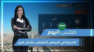 طقس العرب | طقس اليوم في السعودية | الإثنين 2020/3/2 - فيديو Dailymotion