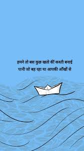 कशत Hindi Words Lines Eyes Water Prasadik Short