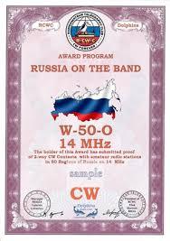 Дипломная программа Россия на диапазонах w o условия  Дипломная программа Россия на диапазонах w 50 o