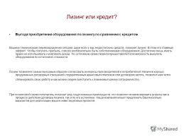 Презентация на тему ЛИЗИНГОВАЯ КОМПАНИЯ МОСКОВСКОГО  5 Лизинг