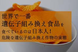 「遺伝子組み換え食品 日本」の画像検索結果