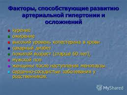 Презентация на тему ГОУ СПО Орехово зуевский медицинский  11 Факторы способствующие развитию артериальной гипертонии и осложнений курение